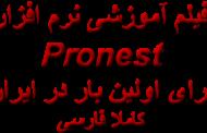 فیلم آموزشی نرم افزار پرونست ProNest(کاملا فارسی)