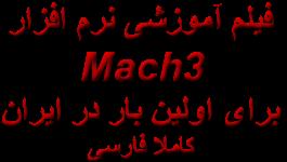 فیلم آموزشی نرم افزار Mach3 (کاملا فارسی)